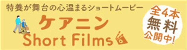 ケアニン Short Films